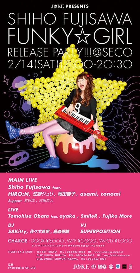 flyer_shihofujisawa.jpg