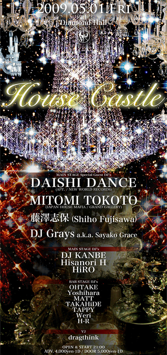 090501_HouseCastle_Flyer_F.jpg